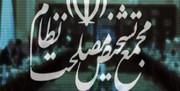 توضیح روابط عمومی مجمع تشخیص در باره حرفهای محسن رضایی