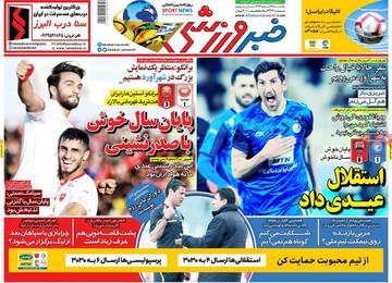 صفحه اول روزنامههای ۲۶ اسفند ۹۷