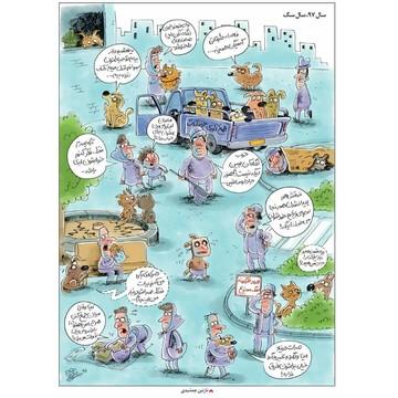 ببینید: وضعیت عجیب سگها در سال سگ!
