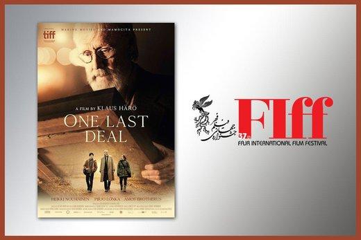 «آخرین معامله» در جشنواره جهانی فیلم فجر