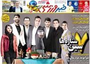 صفحه اول روزنامههای دوشنبه ۲۷ اسفند ۹۷