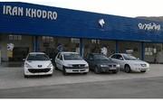 اعلام آخرین نرخ محصولات ایران خودرو