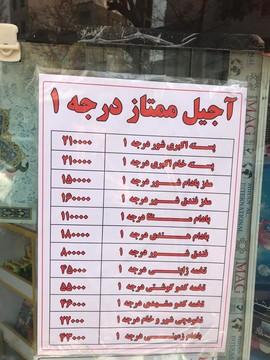 آجیل درجه یک چند؟/ خرید آجیل درجه یک چقدر آب میخورد؟