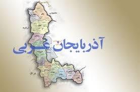 اعلام جزئیات مصوبه هیئت دولت درباره تقسیمات کشوری در آذربایجانغربی
