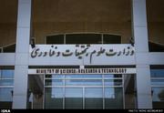 اولتیماتوم وزارت علوم به ۷۰ موسسه آموزش عالی