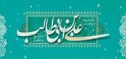 فیلم | مولودیخوانی بنی فاطمه در مدح امام علی(ع)