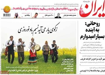 تیترهای صفحه اول روزنامههای ۲۸ اسفند ۹۷