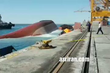 فیلم   غرقشدن کشتی کانتینری ۹۰ متری در بندر شهید رجایی