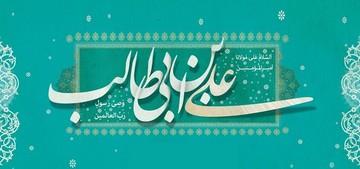 فیلم   مولودیخوانی بنی فاطمه در مدح امام علی(ع)