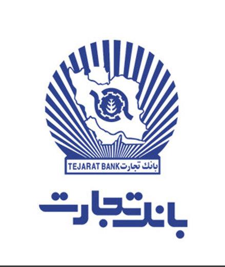اختلال موقت در سرویسهای بانک تجارت به موجب ارتقا و بروز رسانی این سرویس ها در بامداد جمعه