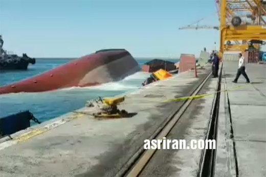 فیلم | غرقشدن کشتی کانتینری ۹۰ متری در بندر شهید رجایی