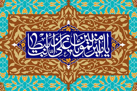 سرودهای از عارف قرن سیزدهم در وصف علی(ع)