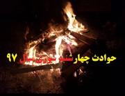 پایان چهارشنبهسوری در آذربایجانغربی با ۱۹۸مصدوم