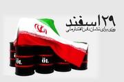 پیام وزارت خارجه به مناسبت سالروز ملی شدن صنعت نفت