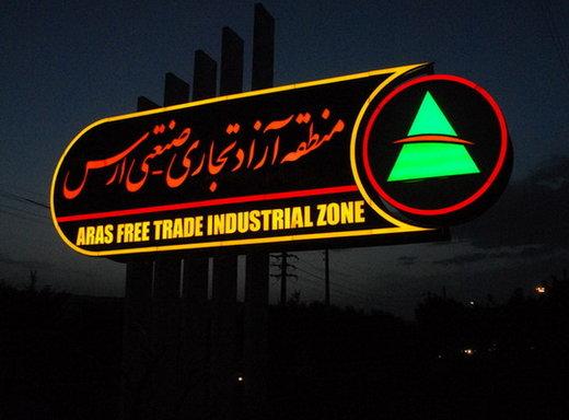ارس بهشت گمشده مناطق آزاد ایران