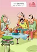 لطفا در عیددیدنی، بیخیال شوید!
