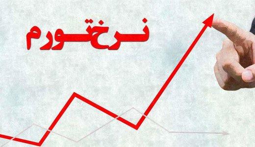 تورم اسفند به ۲۷ درصد رسید