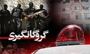 گروگانگیری نوجوان ۱۵ ساله در سیستان و بلوچستان