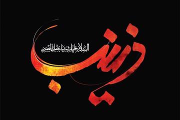 پادکست | نوحهخوانی محمود کریمی در وفات حضرت زینب(س)