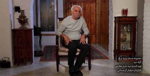 اولین مستند از زندگی سیروس گرجستانی در تلویزیون