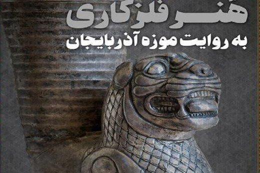 نمایش آثار ۷ هزار ساله فلزکاری در تبریز