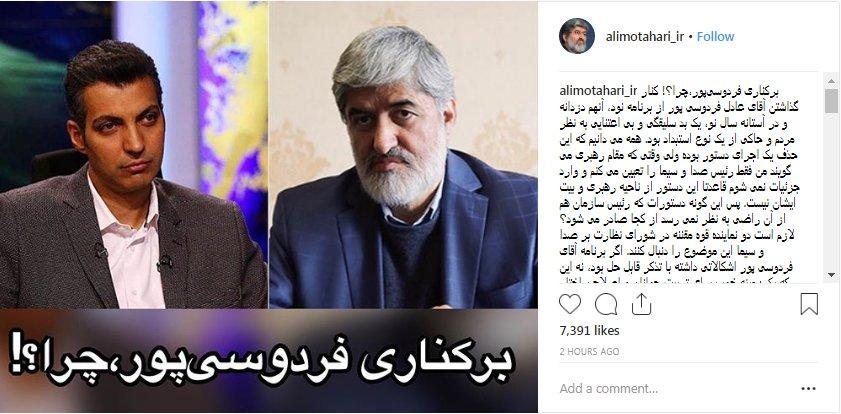 برنامه تلویزیونی ۹۰,شبکه سه سیما,عادل فردوسی پور,علی مطهری
