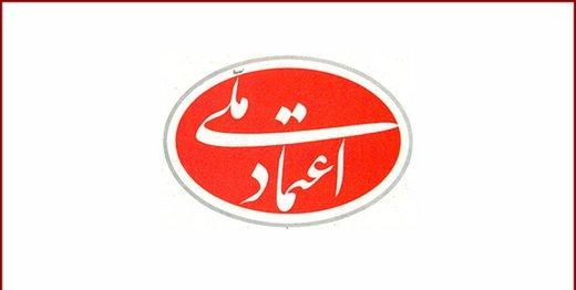 تسویه حساب سیاسی حزب اعتمادملی با دولت به بهانه سیل شمال