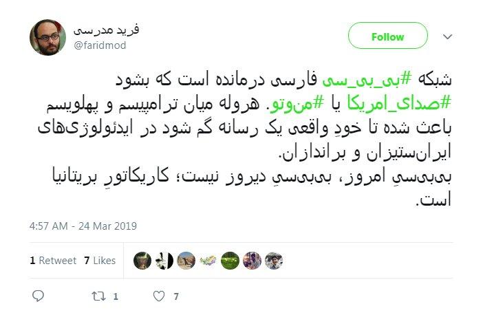 بیبیسی فارسی,چهرهها در توئیتر,خبرنگار,رسانه