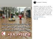 جمع کمکهای مردمی به هلالاحمر برای سیلزدگان اعلام شد