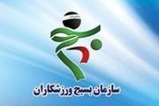 اطلاعیه سازمان بسیج ورزشکاران لرستان در پی وقوع سیل در استانهای گلستان و مازندران