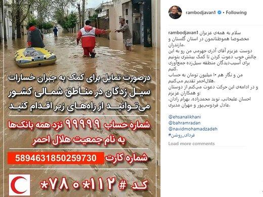 گزارش هزینه خدمات امدادی توزیع شده در سیل گلستان