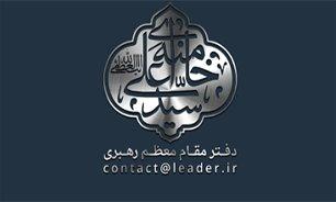 گزینه کمک به سیلزدگان در پایگاه اطلاعرسانی دفتر مقام معظم رهبری فعال شد