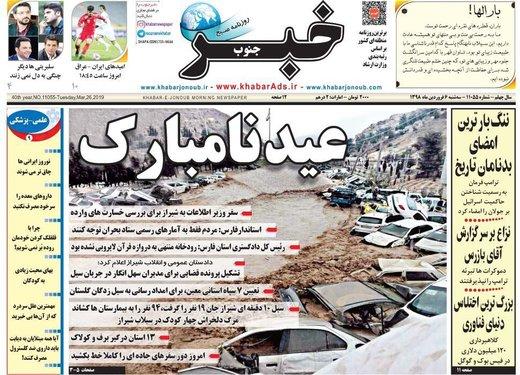 گزارش روزنامه خبر جنوب از اتفاقات شیراز