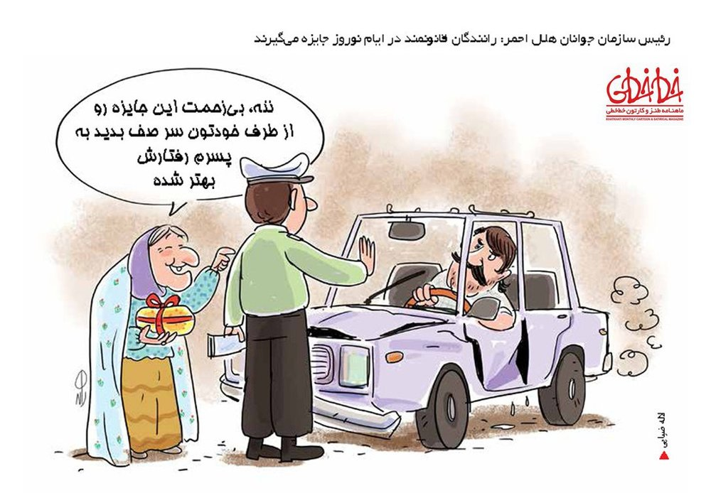 نحوه اعطاي جوايز به رانندگان قانونمند!