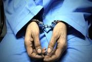قاتل فراری پس از ۳ سال زندگی مخفیانه در سیستان و بلوچستان دستگیر شد