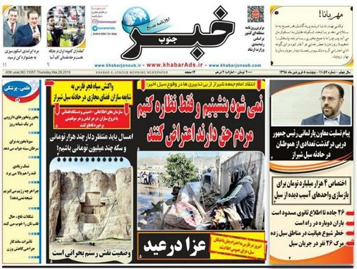 عزا در عید/ خبر جنوب از سیلزدگی همسایههای سعدی گزارش میدهد