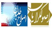 ۲ پدیده سیاست ایران در سال ۹۷/ از آتش به اختیاران اصولگرا تا تجدیدنظرطلبان اصلاحطلب