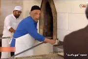 فیلم | کنایه سریال شبکه ۳ به قاضیزادههاشمی و ماجرای فیزیوتراپی نانوا!