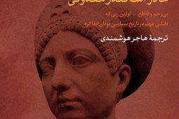 روایتی از زندگی مادر بیرحم اسکندر مقدونی