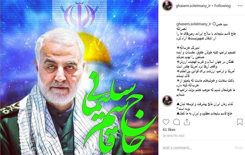 واکنش سردار سلیمانی به تصمیم ترامپ درباره جولان اشغالی