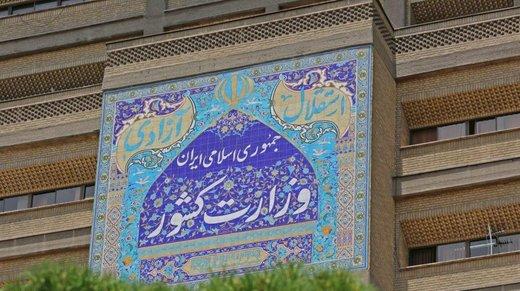 واکنش وزارت کشور به انتشار نامه جعلی منتسب به رحمانی فضلی