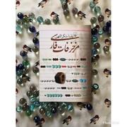 «مزخرفات فارسی» را بشناسید
