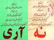 ۴۰ سال بعد از رای «آری» به «جمهوری اسلامی»