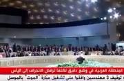 فیلم | ترک اعتراضی نشست اتحادیه عرب از سوی امیر قطر