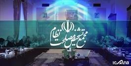 آیا تاخیر مجمع تشخیص در اعلام نظر نهایی درباره پالرمو و سیافتی غیرقانونی است؟