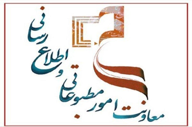 خبرهای معاونت مطبوعاتی برای اهالی رسانه در سال ۹۸