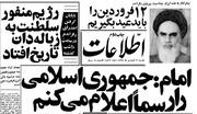 تصاویر   ۴۰ سال قبل، صفحه اول روزنامههای کیهان و اطلاعات