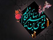 منش سیاسی امام کاظم؛ از حفظ حرمتها تا پرهیز از تخریب اشخاص