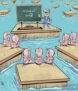 اینم کلاس درس مناطق سیلزده!