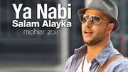 فیلم | «السلام علیک یا رسول الله» با صدای خواننده سوئدی